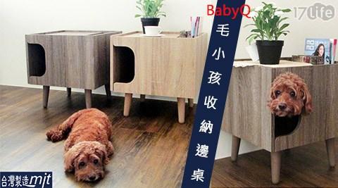 BabyQ/毛小孩/收納/邊桌