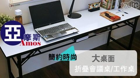 平均每張最低只要1,699元起(含運)即可購得簡約時尚折疊會議桌/工作桌1張/2張。
