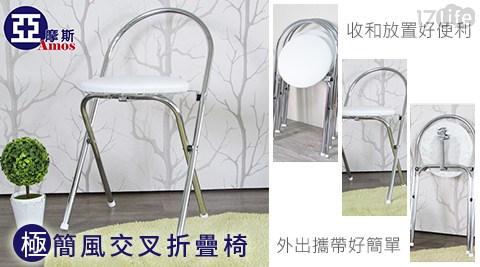 極簡風/交叉/折疊椅/折椅/折凳/椅子/椅/餐桌椅/辦公椅