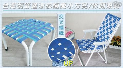 台灣製/舒適涼感編織小方凳/休閒涼椅/涼椅/方凳/凳子/椅子/編織方凳/編織涼椅