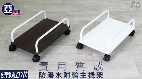 平均每入最低只要208元起(含運)即可享有台灣製實用質感防潑水附輪主機架1入/2入/4入,顏色:胡桃色/白色。