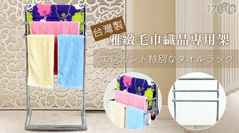 台灣製雅緻毛巾織品專用架