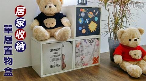 居家收納單層置物盒