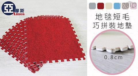 平均每組最低只要229元起(含運)即可購得地毯短毛巧拼裝地墊(9片裝)1組/2組/4組,顏色:咖啡/藍/灰/粉紅/紅/淡黃。