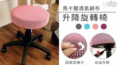 馬卡龍透氣網布升降旋轉椅