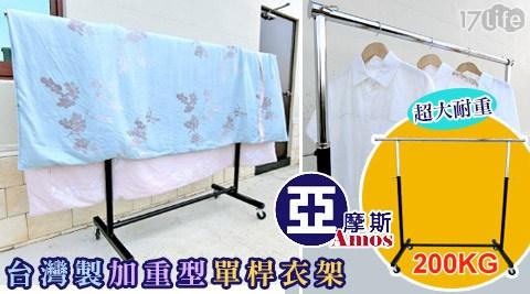 平均每入最低只要1,060元起(含運)即可享有台灣製加重型單桿衣架(HCW001BK)1入/2入。