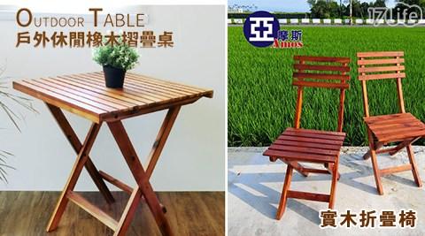 戶外休閒橡木桌椅組系列