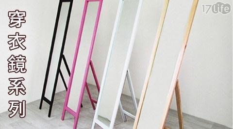 天然松木/穿衣鏡/可活動/可旋轉/木頭鏡/全身鏡
