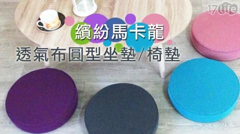 平均每入最低只要272元起(含運)即可享有繽紛馬卡龍透氣布圓型坐墊/椅墊2入/4入,顏色:藍/紫/粉紅/灰。