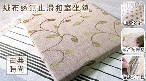 絨布透氣止滑和室坐墊/絨布/透氣/止滑/和室/坐墊/和式墊/墊/椅墊