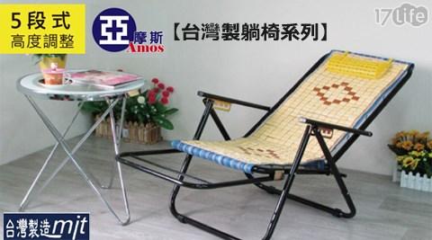 台灣製躺椅系列