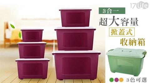 平均每組最低只要939元起(含運)即可享有3合一超大容量掀蓋式收納箱1組/2組,顏色:黃色/綠色/紫色。