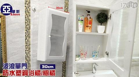 波浪單門防水塑鋼浴櫃/櫥櫃(30cm)(GAN014WH)