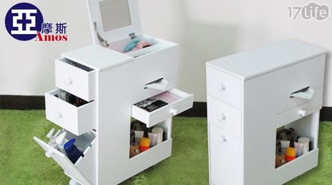 台灣製歐風多功能移動式化妝櫃