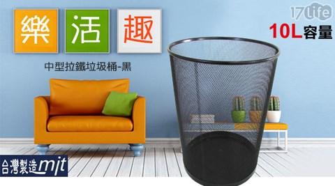 中型/拉鐵垃圾桶/垃圾桶/10公升