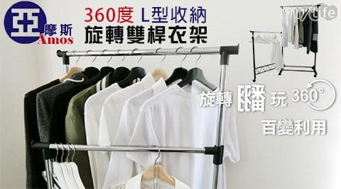 360度/ L型/收納/旋轉/雙桿/衣架/曬衣架/台灣製