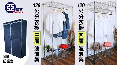 只要1,549元起(含運)即可享有原價最高5,598元120公分衣櫥波浪架+防塵套:(A)120公分衣櫥三層波浪架+防塵套1入/2入/(B)120公分衣櫥四層波浪架+防塵套1入/2入。