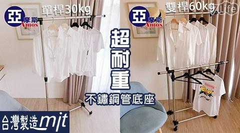 台灣製/耐重/不鏽鋼/伸縮曬衣架/伸縮/曬衣架/衣架/單桿/雙桿