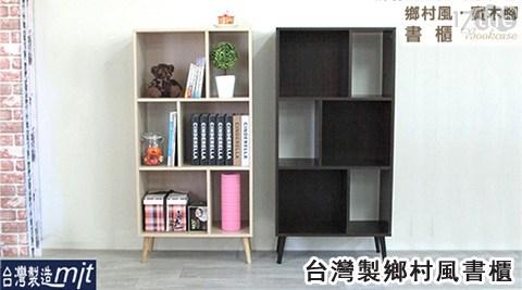 只要999元(含運)即可享有原價2,499元台灣製鄉村風書櫃只要999元(含運)即可享有原價2,499元台灣製鄉村風書櫃1入,顏色:胡桃/原木。