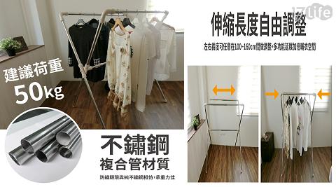 平均最低只要1,049元起(含運)即可享有台灣製不鏽鋼伸縮X型交叉衣架:1入/2入。