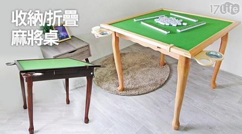 收納/麻將桌/折疊/麻將桌