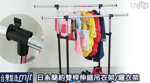 日系簡約雙17life 客服 中心桿伸縮吊衣架/曬衣架