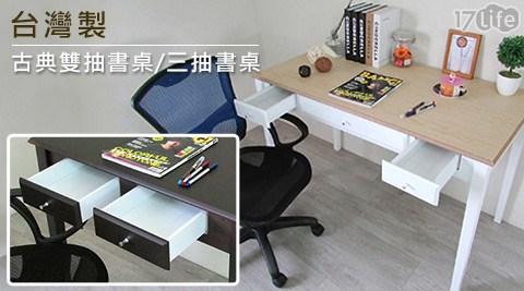 只要1399元起(含運)即可購得原價最高8776元台灣製古典雙抽書桌/三抽書桌系列任選1入/2入:(A)台灣製古典雙抽80CM書桌(DCA023)/(B)台灣製古典雙抽100CM書桌(DCA024)/(C)台灣製古典三抽120CM書桌(DCA025)。顏色:胡桃色/原木色/白色!