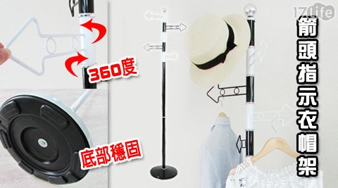 平均最低只要549元起(含運)即可享有箭頭指示衣帽架:1入/2入,顏色:白色/黑色。
