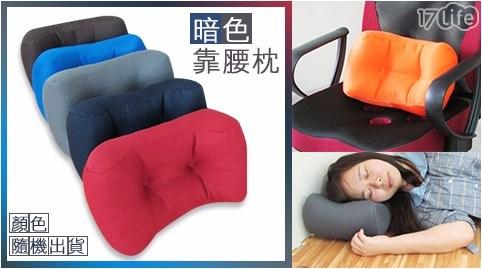 暗色靠腰枕(PAC011),顏色隨機出貨