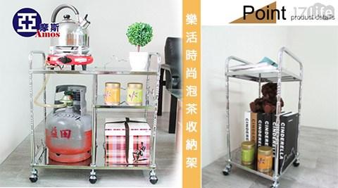 樂活時尚/泡茶/收納架/單茶車/雙茶車