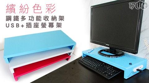 繽紛色彩鋼鐵多功能收納架/USB+插座螢幕架