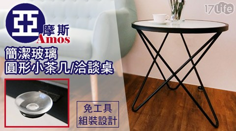 平均每入最低只要948元起(含運)即可享有簡潔玻璃圓形小茶几/洽談桌(DAI004WH)1入/2入。