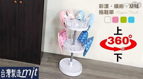 台灣製繽紛色系旋轉式多功能鞋架
