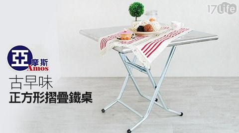 摺疊鐵桌/鐵桌/高腳桌/高腳/折疊式/可收/折疊桌/桌子/古早味正方形摺疊鐵桌/高腳摺疊鐵桌