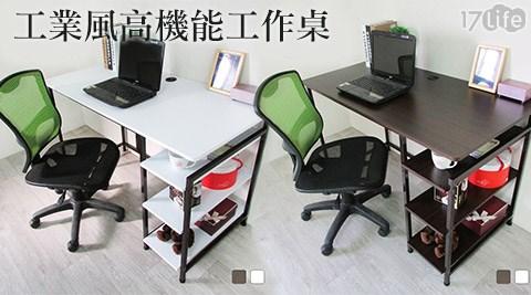 平均每入最低只要1075元起(含運)即可購得工業風高機能工作桌1入/2入,顏色:胡桃/白色。