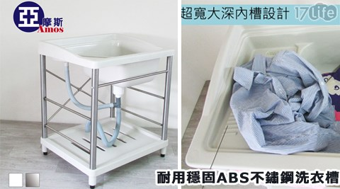 耐用穩固ABS不鏽鋼洗衣槽/ABS/不鏽鋼/洗衣槽/水槽/槽