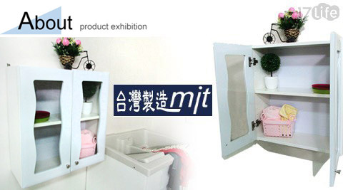 波浪雙門防水塑鋼浴櫥櫃17p 折價 券(GAN005WH)