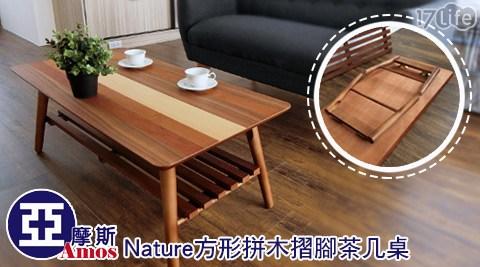 Nature/方形/拼木/摺腳/茶几桌