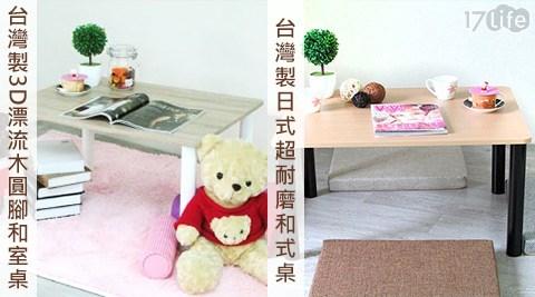台灣製3D漂流木圓腳和室桌/日式超耐磨和式桌