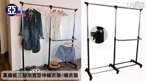 平均每支最低只要579元起(含運)即可購得高機能三腳加寬型伸縮衣架/曬衣架(HAW019BK)1支/2支。