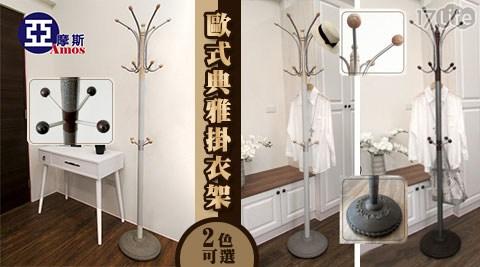 平均每入最低只要1049元起(含運)即可購得歐式典雅掛衣架/衣帽架1入/2入,顏色:胡桃色/白橡木色。