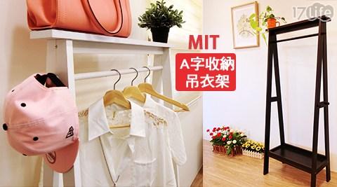 平均每入最低只要1,488元起(含運)即可享有台灣製升級款質感A字收納吊衣架1入/2入,顏色:胡桃色/漂流木色/白色。