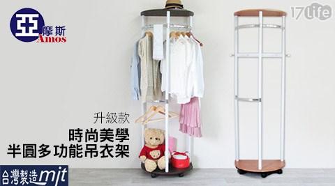 平均每入最低只要998元起(含運)即可購得升級款時尚美學半圓多功能吊衣架1入/2入,顏色:胡桃/原木。