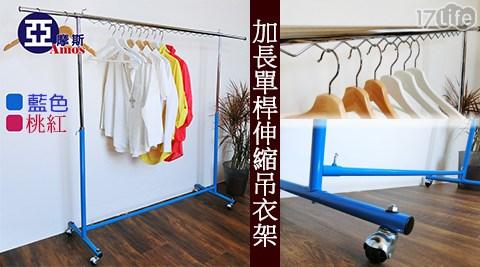 平均最低只要549元起(含運)即可享有加長單桿伸縮吊衣架平均最低只要549元起(含運)即可享有加長單桿伸縮吊衣架:1入/2入,顏色:藍色/桃紅。