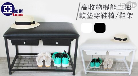 高收納機能二抽軟墊穿鞋椅/鞋架/穿鞋椅/軟墊/鞋椅