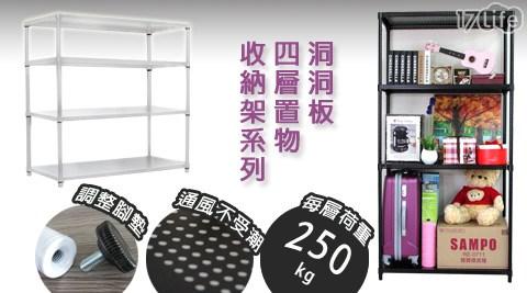 超穩耐重洞洞板(90x45x180/120x45x180)四層置物收納架/置物架/收納架/置物/收納/架/層架/架子
