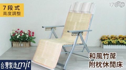 台灣製和風竹蓆七段式附枕休閒床