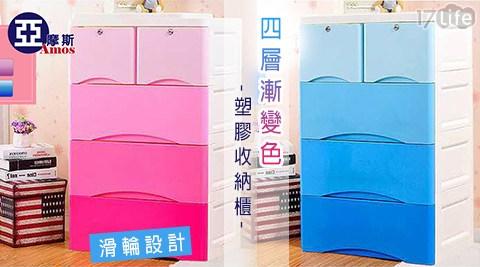 平均每入最低只要1,749元起(含運)即可享有四層漸變色塑膠收納櫃1入/2入,顏色:漸層藍/漸層粉。