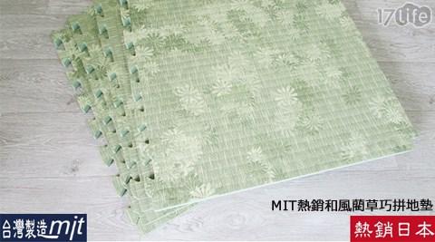 MIT/和風藺草/巧拼/地墊
