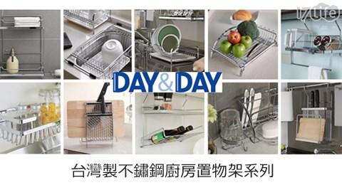DAY&DAY-台灣製不鏽鋼廚房置物架